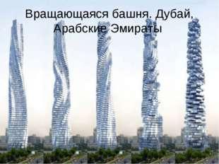 Вращающаяся башня. Дубай, Арабские Эмираты