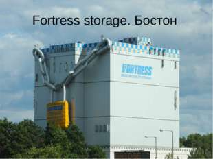 Fortress storage. Бостон