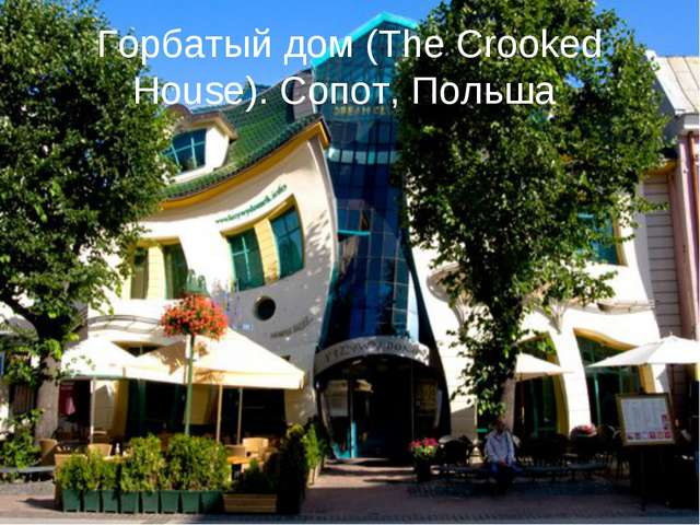 Горбатый дом (The Crooked House). Сопот, Польша