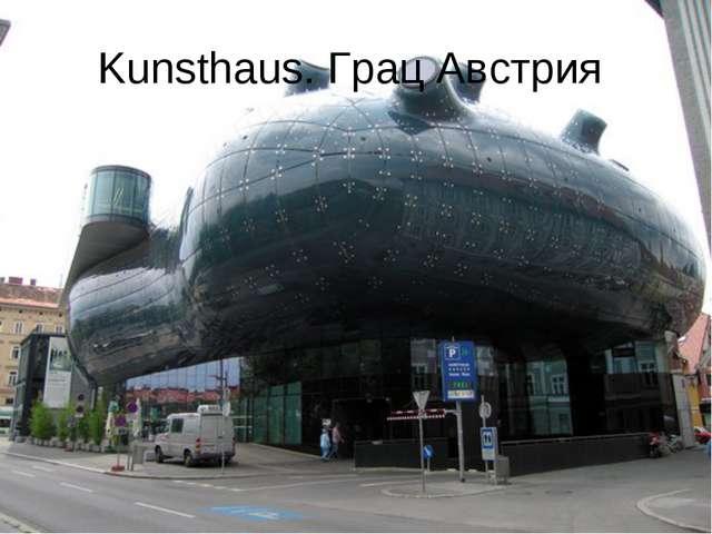 Kunsthaus. Грац Австрия
