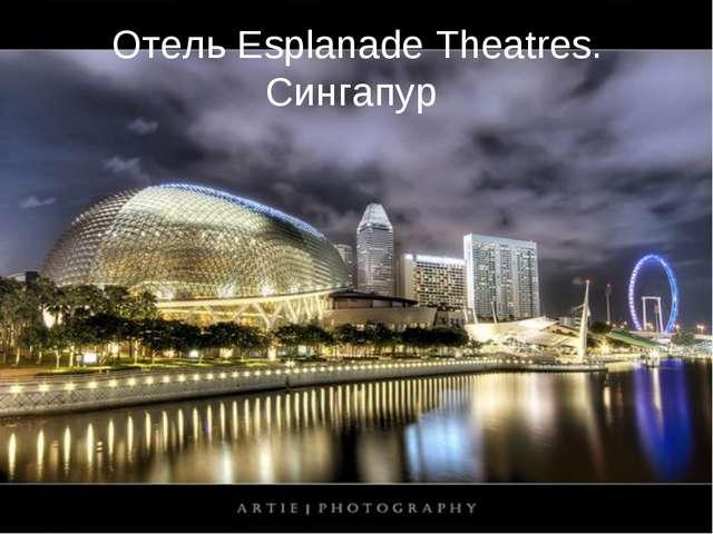 Отель Esplanade Theatres. Сингапур
