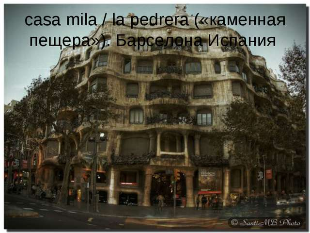 casa mila / la pedrera («каменная пещера»). Барселона Испания
