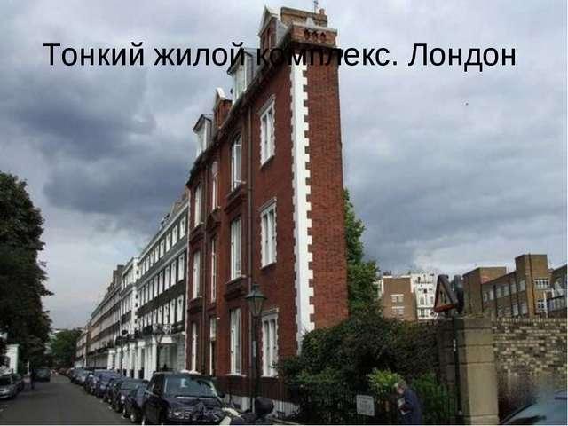 Тонкий жилой комплекс. Лондон