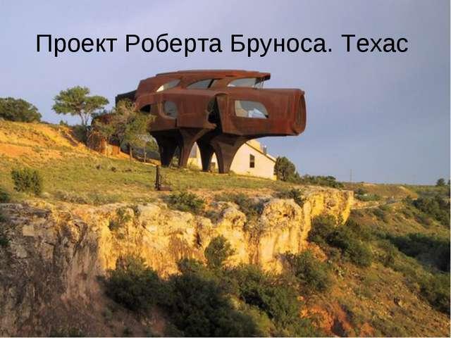 Проект Роберта Бруноса. Техас