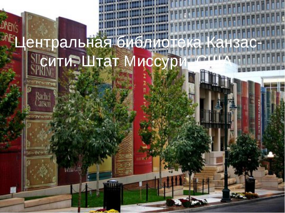 Центральная библиотека Канзас-сити. Штат Миссури, США