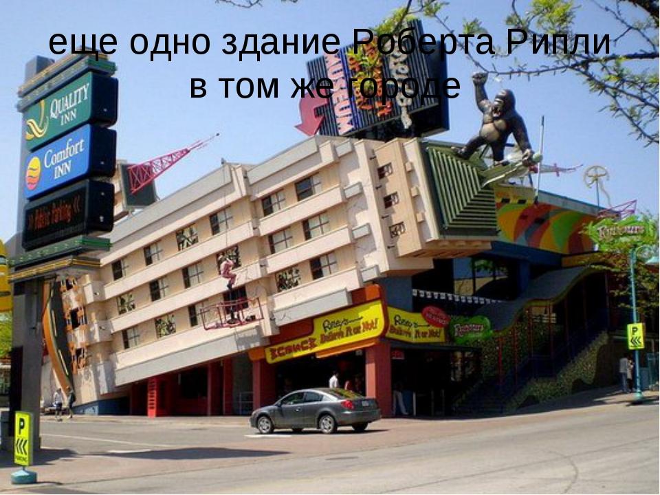 еще одно здание Роберта Рипли в том же городе