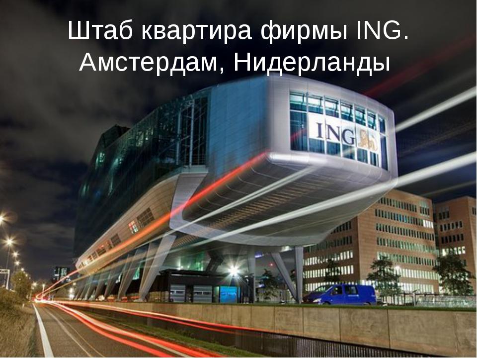 Штаб квартира фирмы ING. Амстердам, Нидерланды