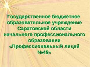 Государственное бюджетное образовательное учреждение Саратовской области нач
