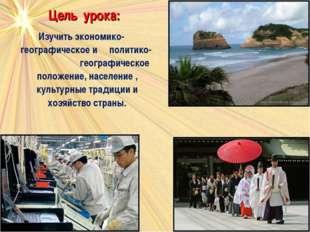 Цель урока: Изучить экономико- географическое и политико- географическое поло