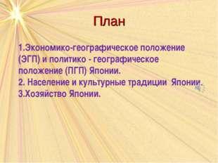 План 1.Экономико-географическое положение (ЭГП) и политико - географическое