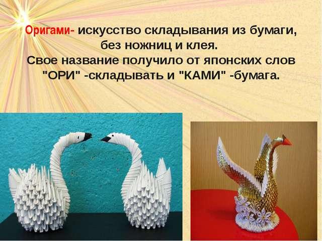 Оригами-искусство складывания из бумаги, без ножниц и клея. Свое название п...