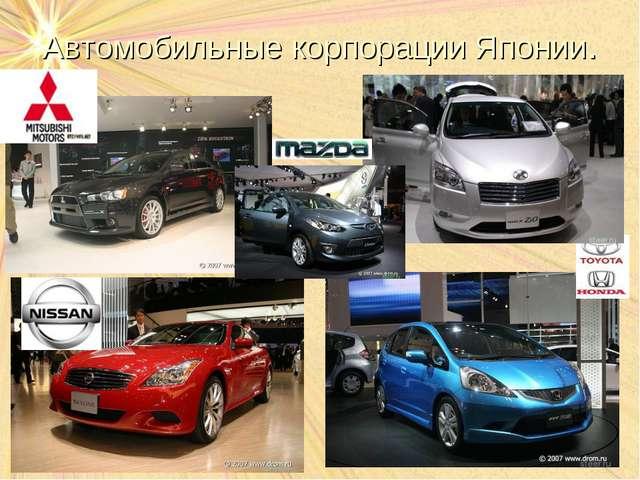 Автомобильные корпорации Японии.