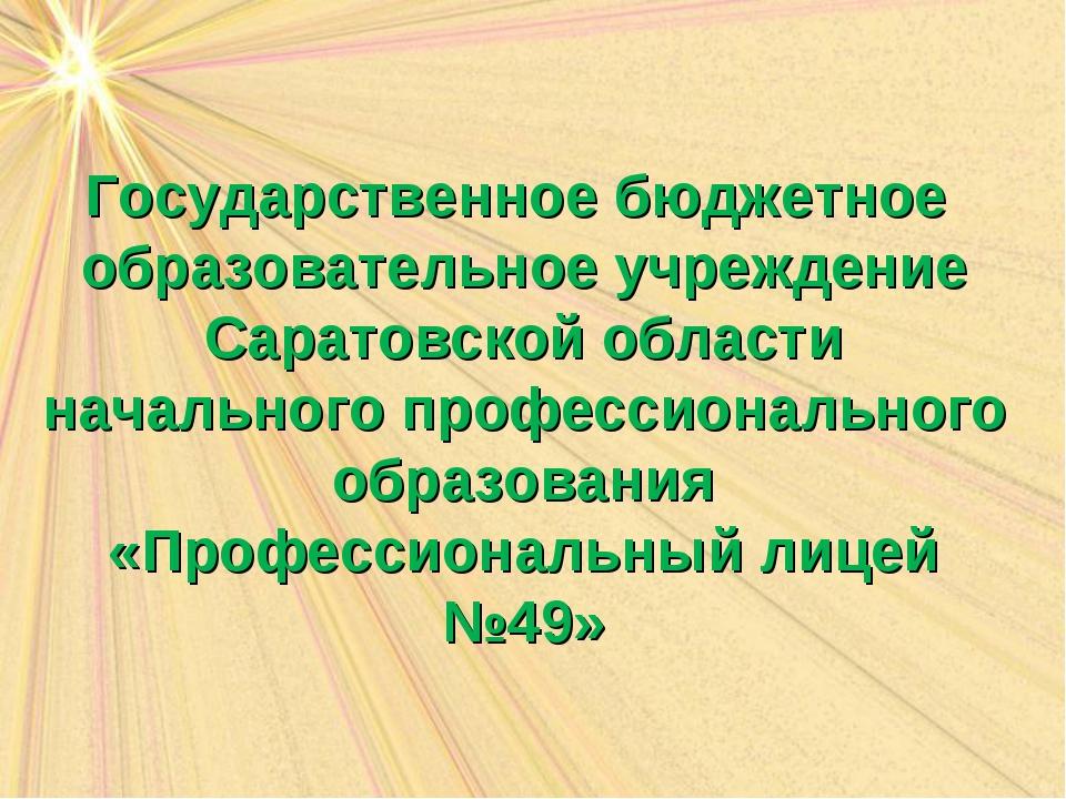 Государственное бюджетное образовательное учреждение Саратовской области нач...