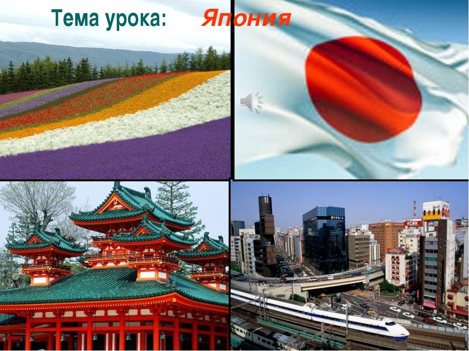 Тема урока: Япония