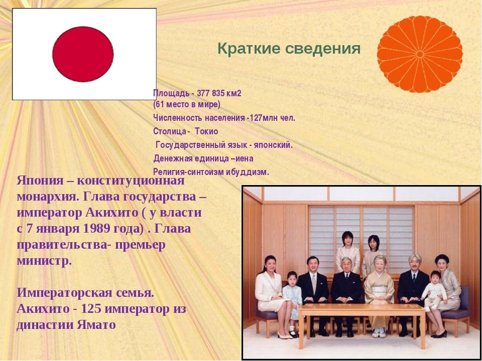 Краткие сведения Япония – конституционная монархия. Глава государства – импе...