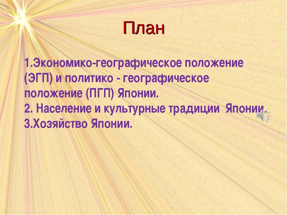 План 1.Экономико-географическое положение (ЭГП) и политико - географическое...