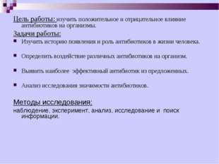 Цель работы: изучить положительное и отрицательное влияние антибиотиков на ор