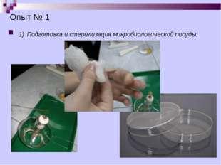Опыт № 1 1) Подготовка и стерилизация микробиологической посуды.
