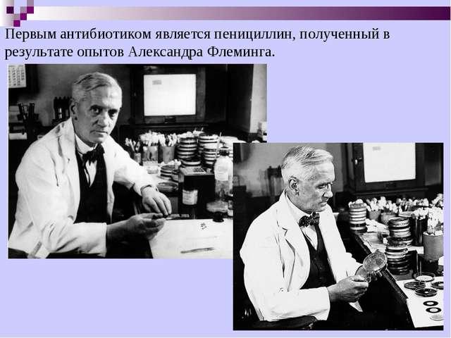 Первым антибиотиком является пенициллин, полученный в результате опытов Алекс...