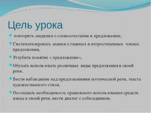 Цель урока повторить сведения о словосочетании и предложении; Систематизирова