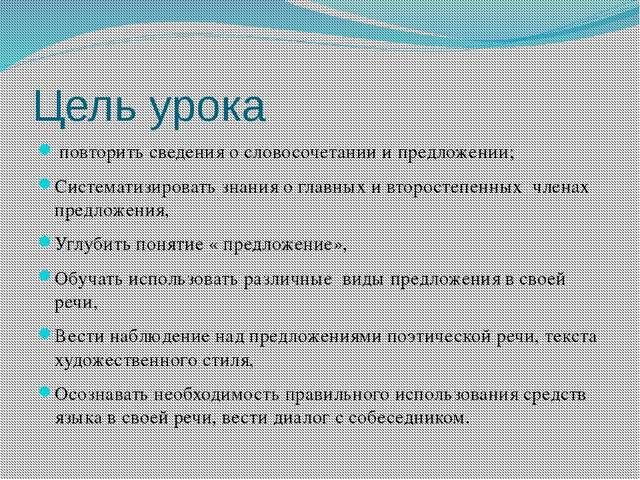 Цель урока повторить сведения о словосочетании и предложении; Систематизирова...