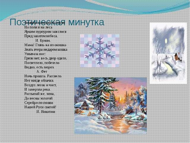 Поэтическая минутка Зимним холодом пахнуло На поля и на леса Ярким пурпуром з...