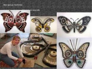 Мусорные бабочки Мишель Штицлейн