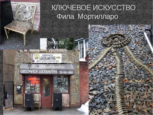 КЛЮЧЕВОЕ ИСКУССТВО Фила Мортилларо