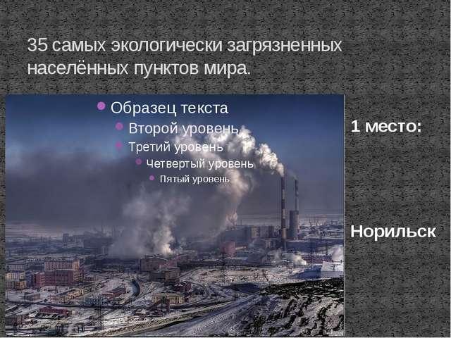 35 самых экологически загрязненных населённых пунктов мира. 1 место: Норильск