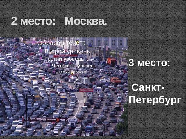 2 место: Москва. 3 место: Санкт-Петербург