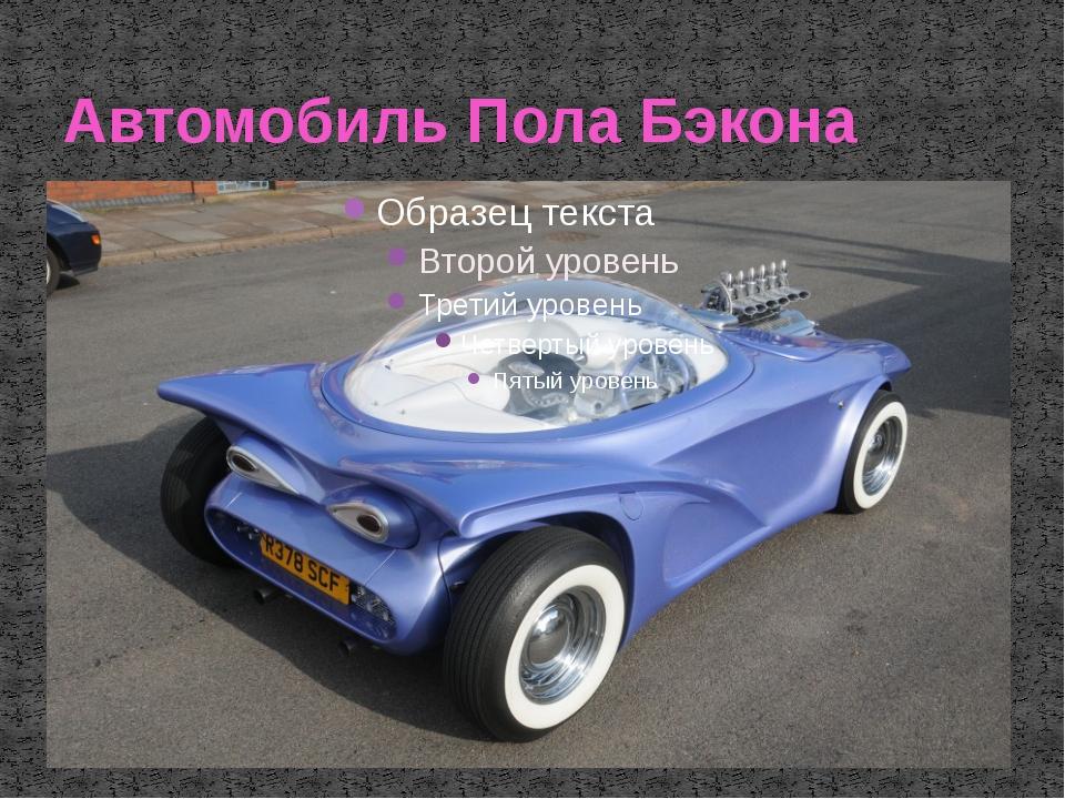 Автомобиль Пола Бэкона