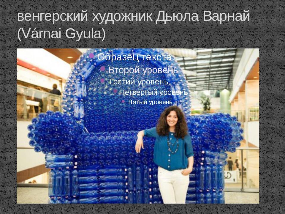 кресло из бутылок пластиковых фото сходство