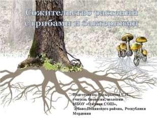 Подготовила: Косырькова С.Н., учитель биологии, экологии МБОУ «Озёрная СОШ»,