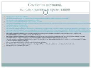 Ссылки на картинки, использованные в презентации : http://gooodnews.ru/conte