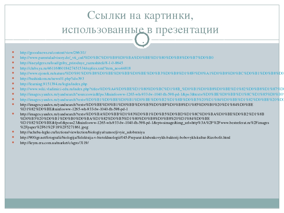Ссылки на картинки, использованные в презентации : http://gooodnews.ru/conte...