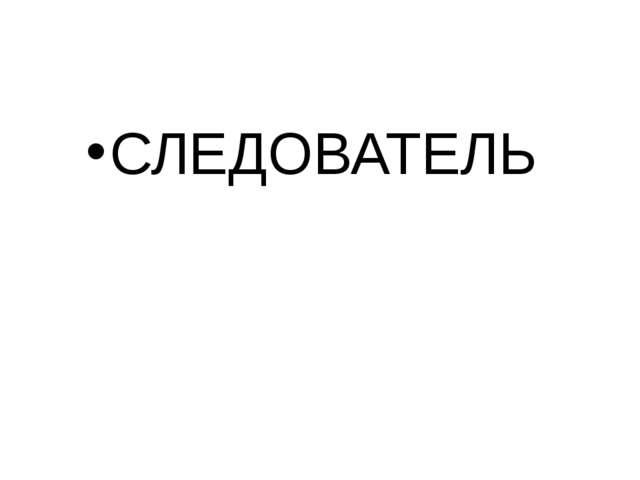 СЛЕДОВАТЕЛЬ