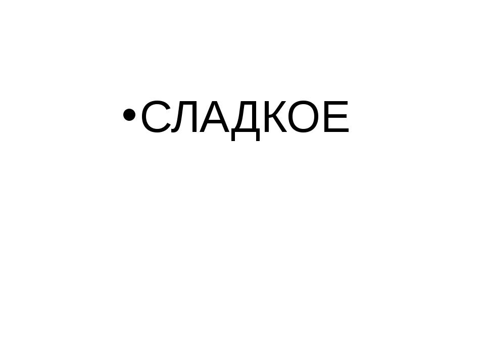 СЛАДКОЕ