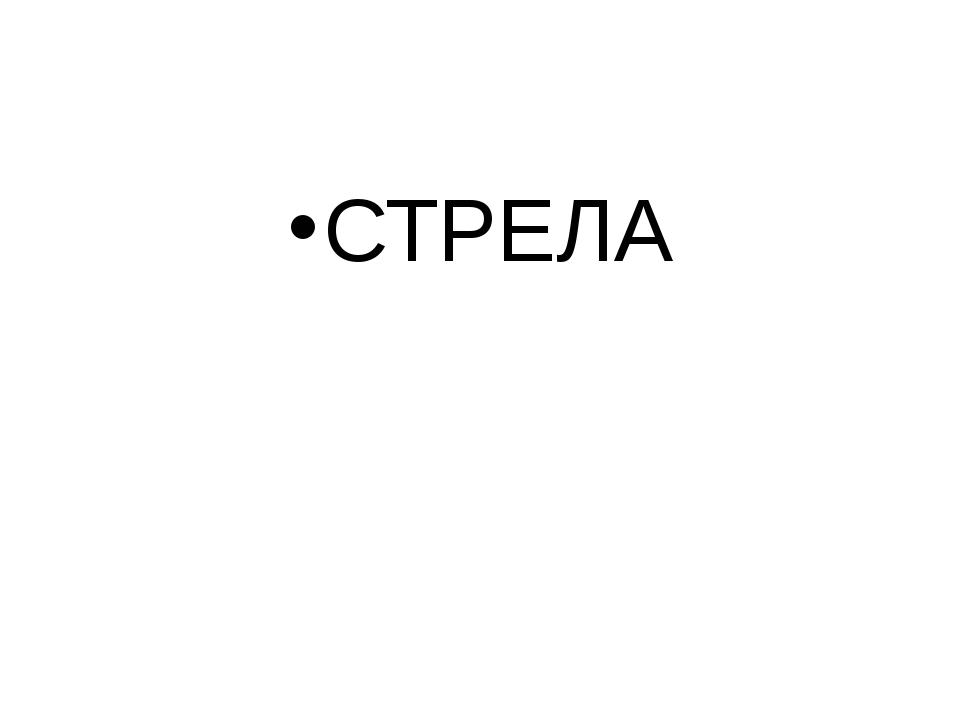СТРЕЛА