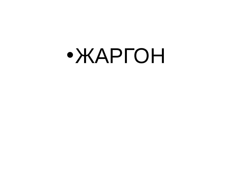 ЖАРГОН