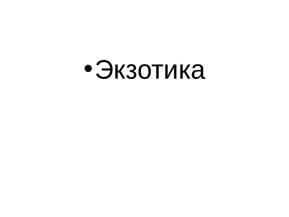 Экзотика