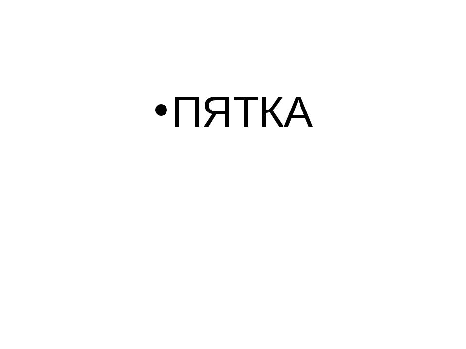 ПЯТКА