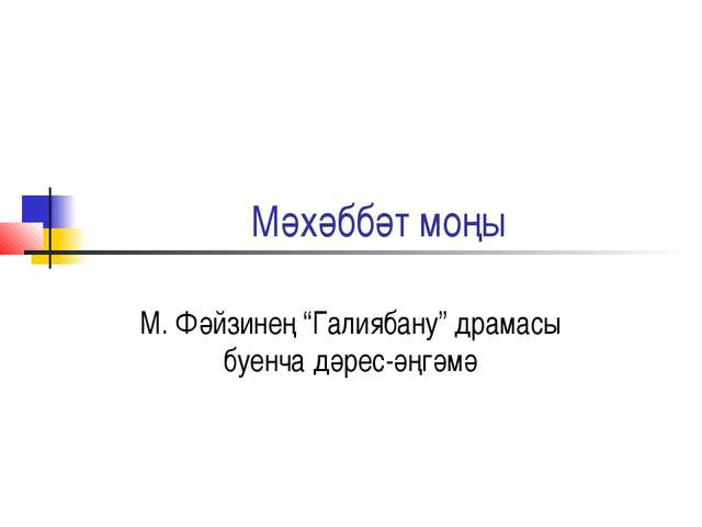 "Мәхәббәт моңы М. Фәйзинең ""Галиябану"" драмасы буенча дәрес-әңгәмә"