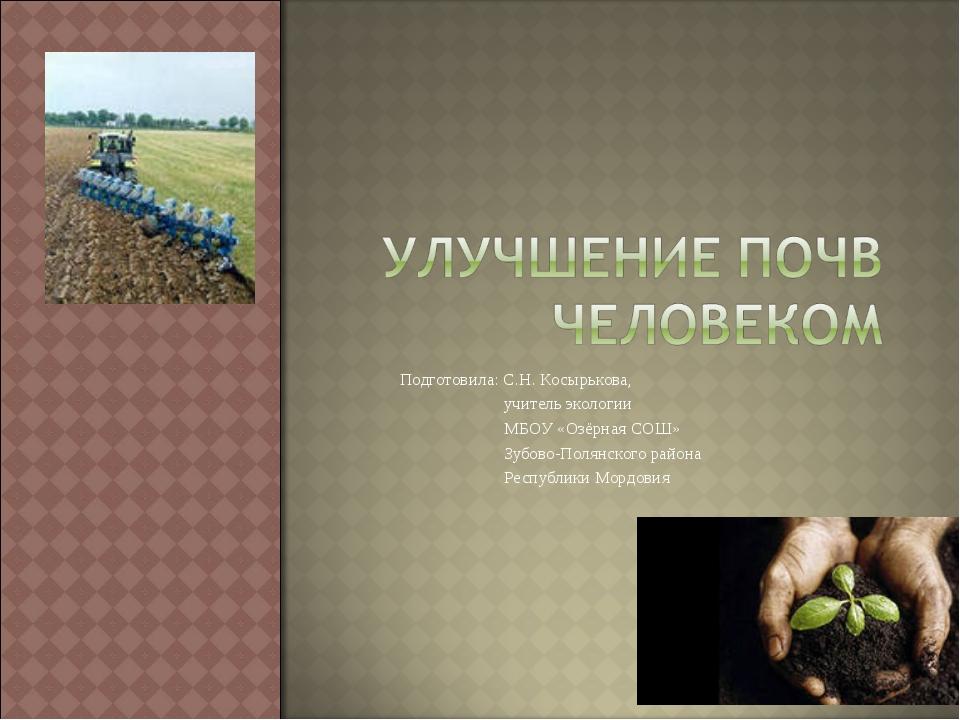 Подготовила: С.Н. Косырькова, учитель экологии МБОУ «Озёрная СОШ» Зубово-Пол...