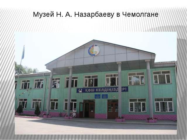 Музей Н. А. Назарбаеву в Чемолгане