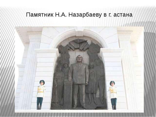 Памятник Н.А. Назарбаеву в г. астана