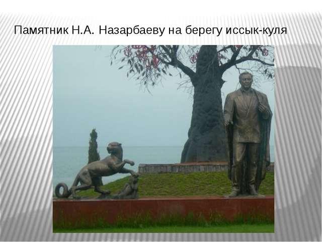 Памятник Н.А. Назарбаеву на берегу иссык-куля
