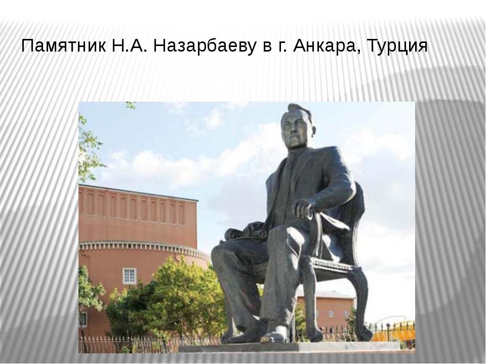 Памятник Н.А. Назарбаеву в г. Анкара, Турция