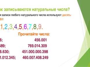 Как записываются натуральные числа? Для записи любого натурального числа исп