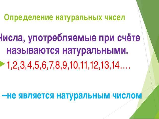 Определение натуральных чисел Числа, употребляемые при счёте называются натур...