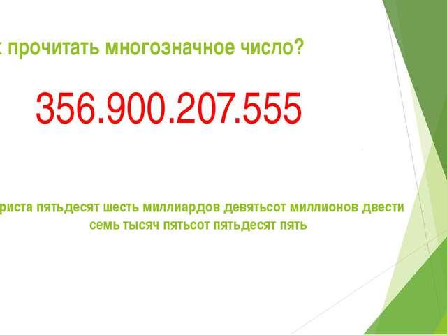 Как прочитать многозначное число? 356.900.207.555 Триста пятьдесят шесть мил...